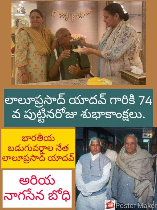 Wish you a happy birthday to you Indian Great leader lalu Prasad Yadav ji ...