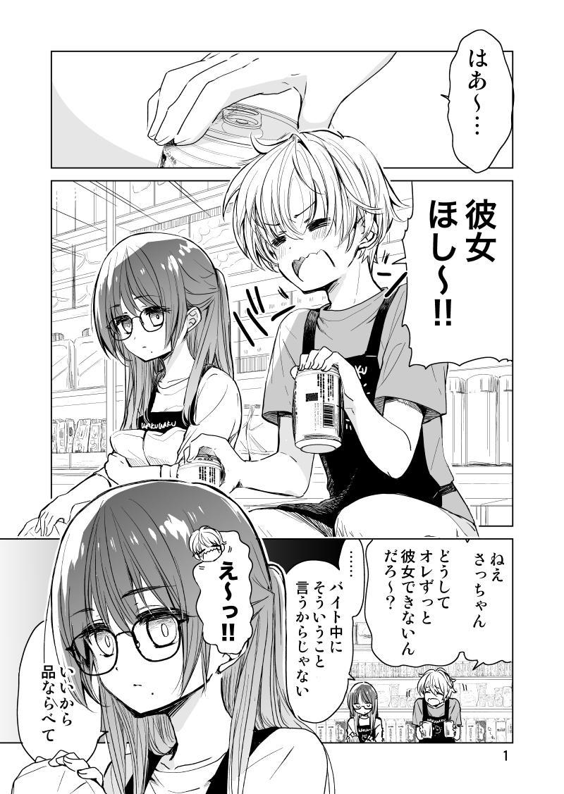 ドラッグストア店員さっちゃんの日常(1/2)   #オリジナル   #創作