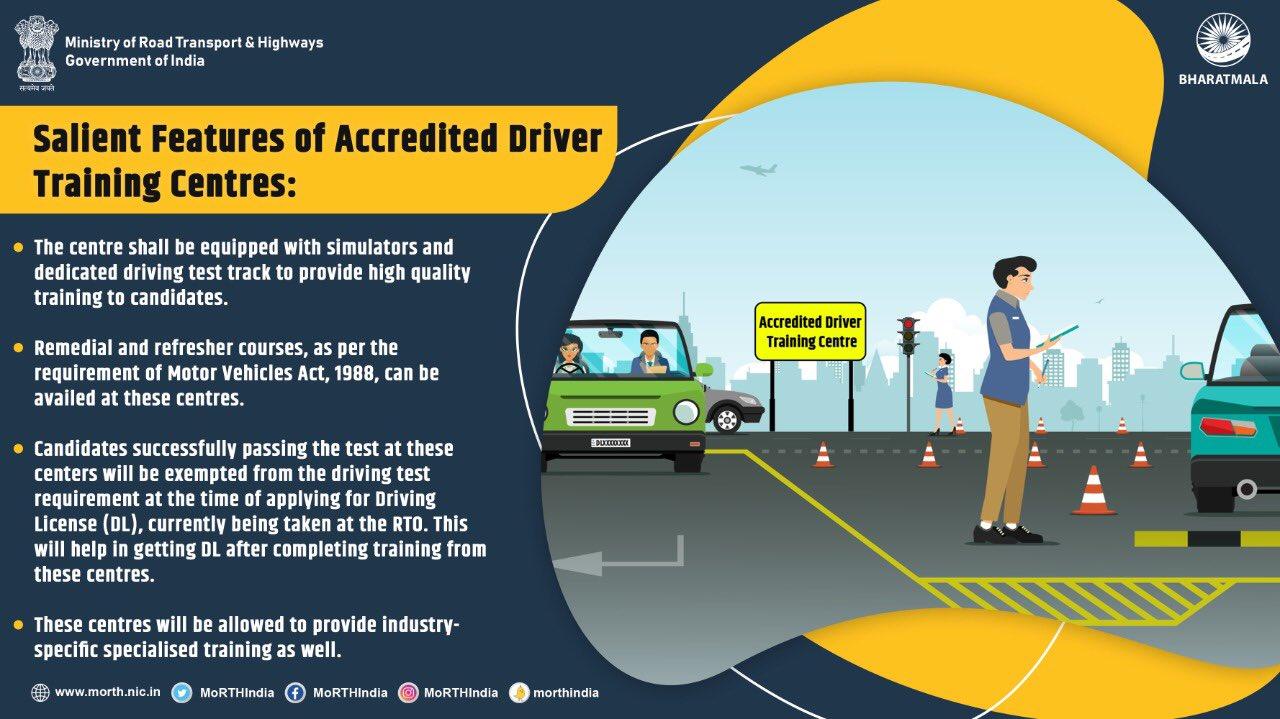 सड़क परिवहन और राजमार्ग मंत्रालय ने मान्यता प्राप्त चालक प्रशिक्षण केंद्रों के लिए नियमों को अधिसूचित किया, नए नियम 1 जुलाई 2021 से प्रभावी होंगे
