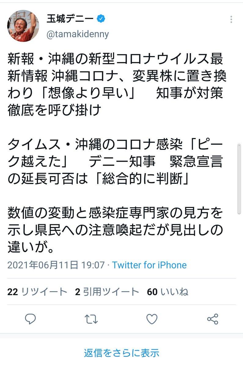#玉城デニー  BBQやったり東京旅行してる場合じゃないぞ(`・ω・´) https://t.co/NILGUh4vPO