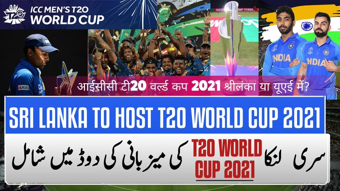 Will India Host T20 Cricket World Cup In 2021? ICC Give One Massive Update Photo