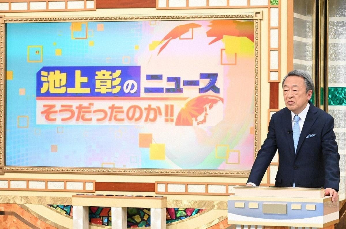 #池上彰のニュース「うそ」だったのか‼