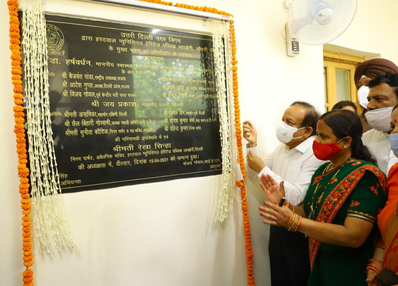 डॉ. हर्षवर्धन ने दिल्ली के चांदनी चौक में पुनर्निर्मित हरदयाल म्यूनिसिपल हेरिटेज पब्लिक लाइब्रेरी का उद्घाटन किया
