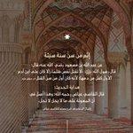 Image for the Tweet beginning: التحذير من سن السنة السيئة..#الوحيين