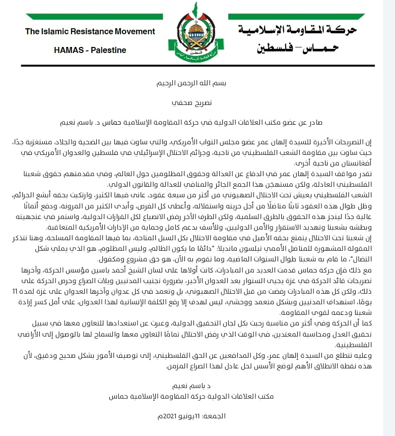 Hamas issued press release denouncing US Rep. Illhan Omar (@Ilhan) for equating the 'Palestinian resistance' to the 'crimes' of Israel & US invasion in Afghanistan. They appreciate her stance on justice, especially for Palestinians. But asks her to describe events 'accurately.' https://t.co/gWO34xGQqx