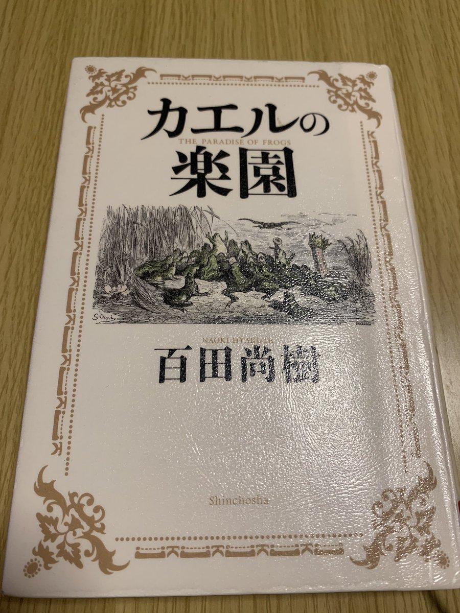 test ツイッターメディア - 今日は「カエルの楽園」を読みました。色々考えさせられる本でした📖 手元に置いておきたい一冊になりそう。 これから「まく子」読みます。西加奈子さんの本はどれも面白くてハマってます😳今日は夜更かししよう〜❣️ https://t.co/fyZaqynIyM