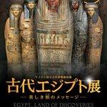 東京で行われている古代エジプト展のグッズが可愛いwww