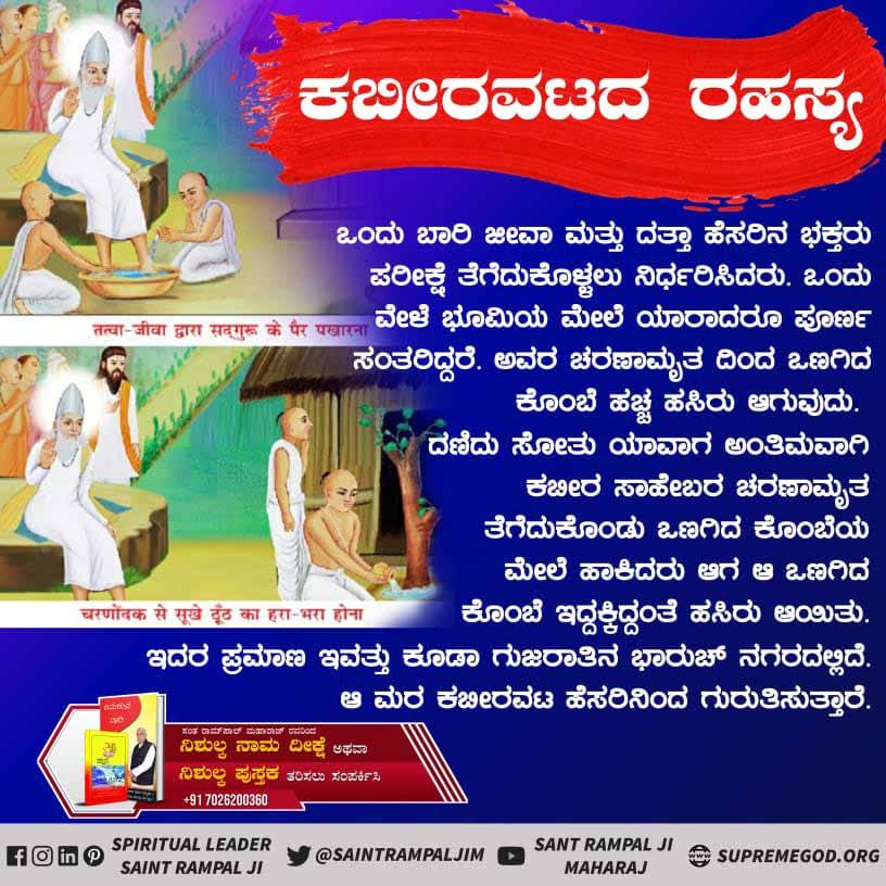 #ಕಬೀರ_ಪರಮೇಶ್ವರರ_ಚಮತ್ಕಾರಗಳು #GodMorningSaturday  #SaturdayMorning  To know more please read the book Gyan Ganga.  Kabir Prakat Diwas 24 June https://t.co/PcSgWqfDP9