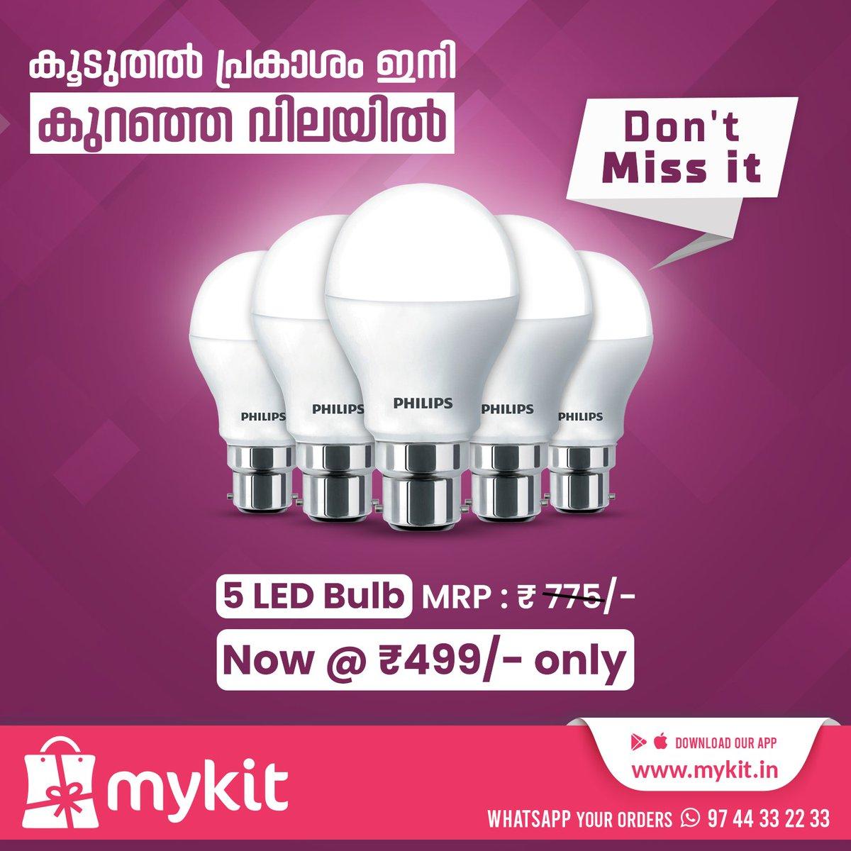 കൂടുതൽ പ്രകാശം  ഇനി കുറഞ്ഞ വിലയിൽ  5 LED bulb now at ₹ 499/  order now: https://t.co/cmJ8vF4ltE visit now: https://t.co/KjaLi9yPQr  #mykitcart #mykit #Philips #LED #ledlights #ledbulb #brandyourhome #kannur #kerala https://t.co/wgFDhscAIm