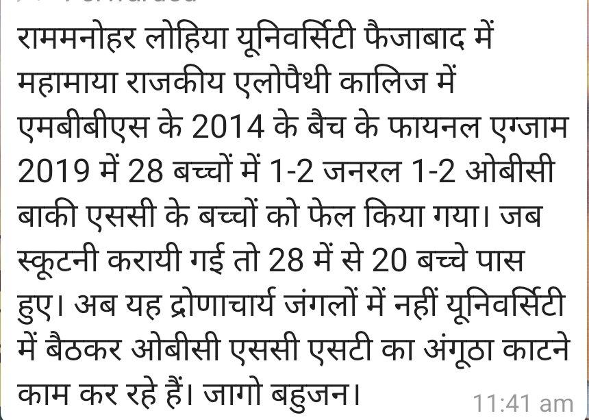 #end_casteism_in_iit https://t.co/0IEr1TDiaT