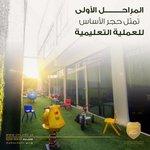 Image for the Tweet beginning: العلم في الصغر كالنقش على