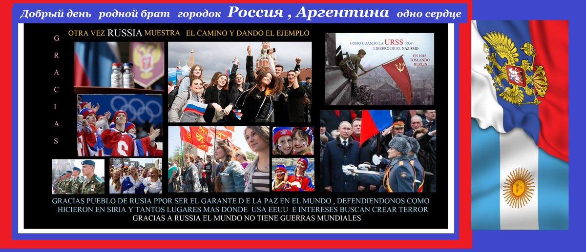 @KremlinRussia_E #Felicidades #Rusia #RussiaDay Hermano Pueblo de la #federacionRusa   #Россия #AHORA es #Russia1Love Junto a la #PatriaGrande  si es el #DiaDeRusia entonces para #LatinoAmerica tambien lo es ya que estamos de Corazon  Unidos en la #Salud como en la #enfermedad #RusiaPatriaGrande https://t.co/rr7Bw2PRPJ