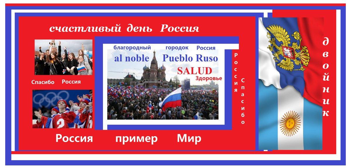 @KremlinRussia_E #Felicidades #Rusia #RussiaDay Hermano Pueblo de la #federacionRusa   #Россия #AHORA es #Russia1Love Junto a la #PatriaGrande  si es el #DiaDeRusia entonces para #LatinoAmerica tambien lo es ya que estamos de Corazon  Unidos en la #Salud como en la #enfermedad #RusiaPatriaGrande https://t.co/EXKBfFwQx3