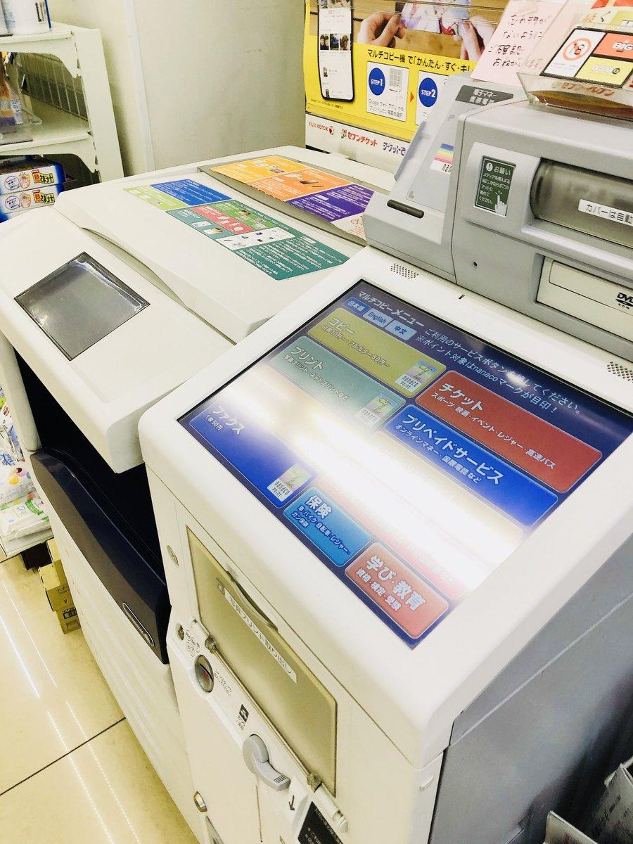 コンビニのコピー機で紙幣を印刷しようとすると警報が鳴る!