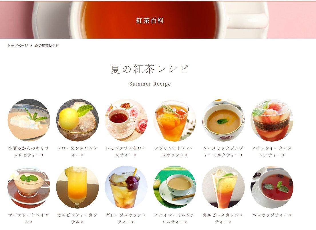 みこどん  和紅茶や国産紅茶の専門家と言われてる。さんの投稿画像
