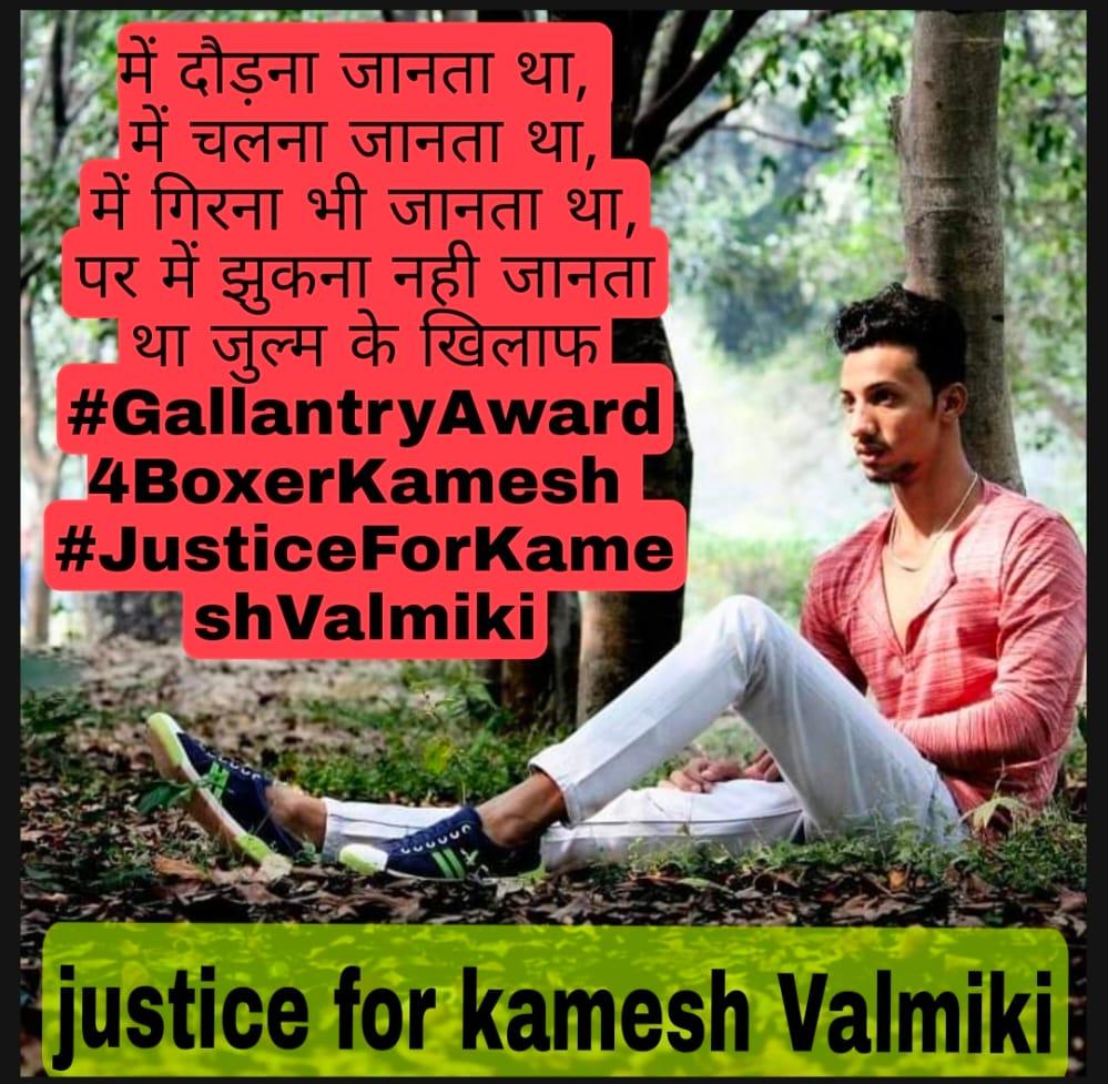 ये हर एक की ठोकरें खाने वाले  ये फ़ाक़ों से उकता के मर जाने वाले   मज़लूम मख़्लूक़ गर सर उठाए  तो इंसान सब सर-कशी भूल जाए   ये चाहें तो दुनिया को अपना बना लें  ये आक़ाओं की हड्डियाँ तक चबा लें   #JusticeForKameshValmiki  @Profdilipmandal @Mayawati @HansrajMeena @Kush_voice https://t.co/HaaZew6F2r