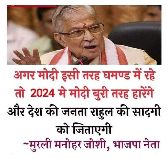 viral Fake statement of BJP leader Murli Manohar Joshi on PM Modi