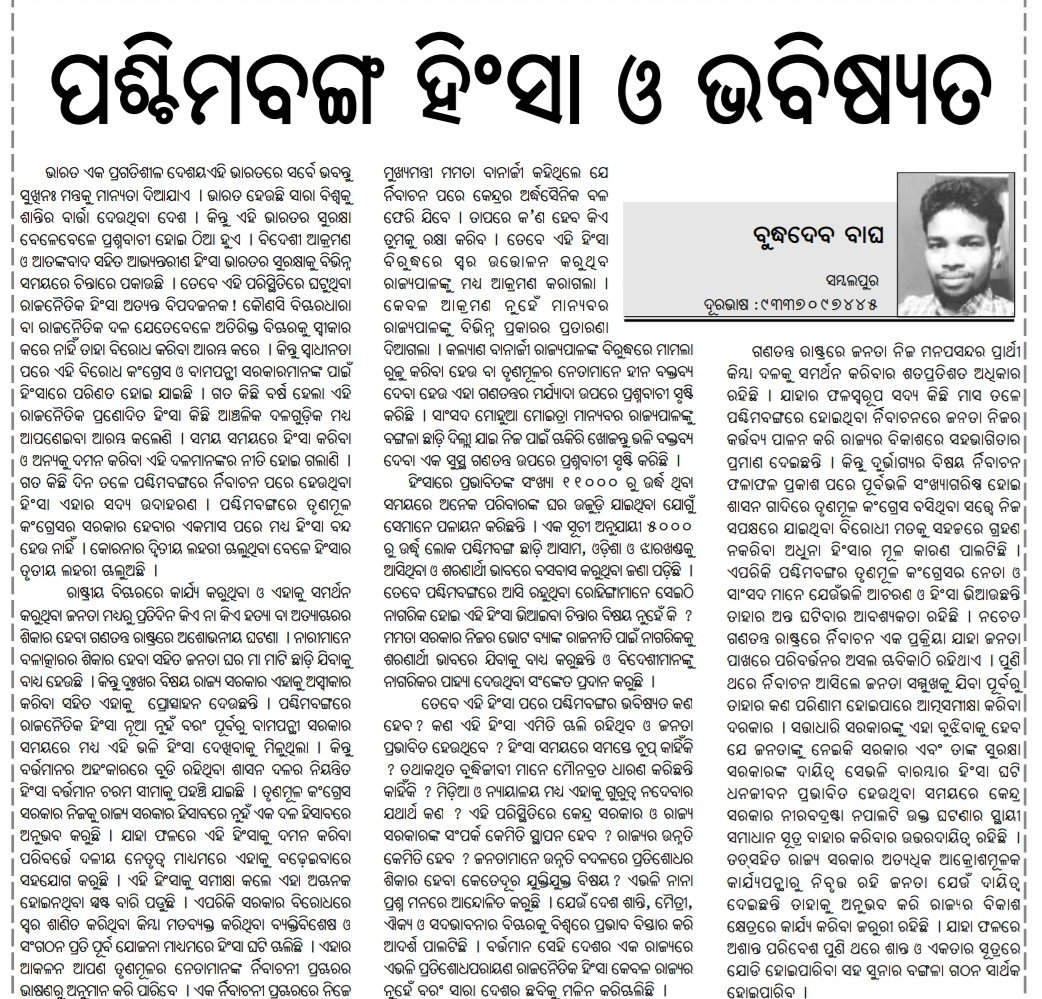My Article on West Bengal Violence Published by Editorial of Odia Daily Sruti. #EndTMCViolence https://t.co/a6479DSgKU
