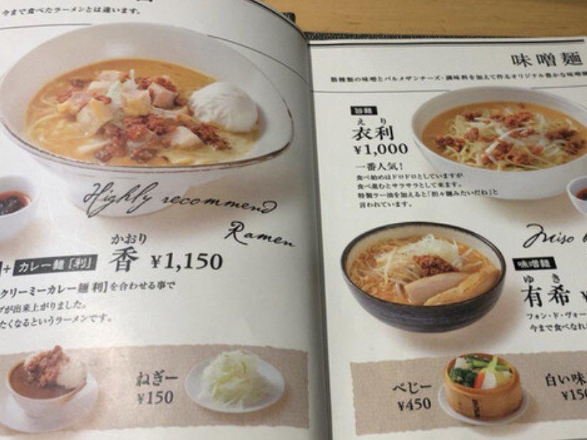 武蔵小山にあるラーメン屋の商品名がチャラい!?独特なネーミングセンスが話題!