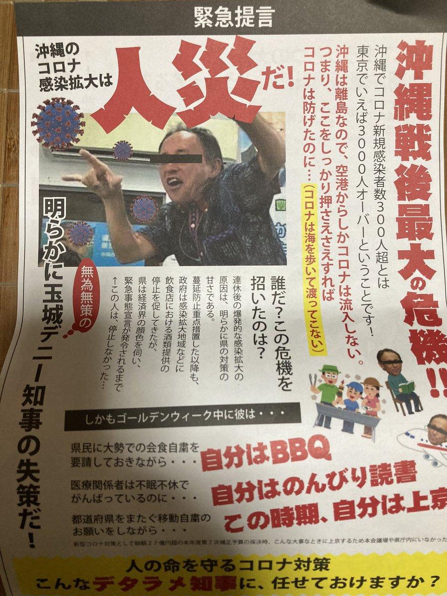 ポストに入ってたもの。  この手のチラシはどうかと思うが、図星すぎて笑ってしまった。  #沖縄 #玉城デニー #オール沖縄 https://t.co/aGYCTrNYI0