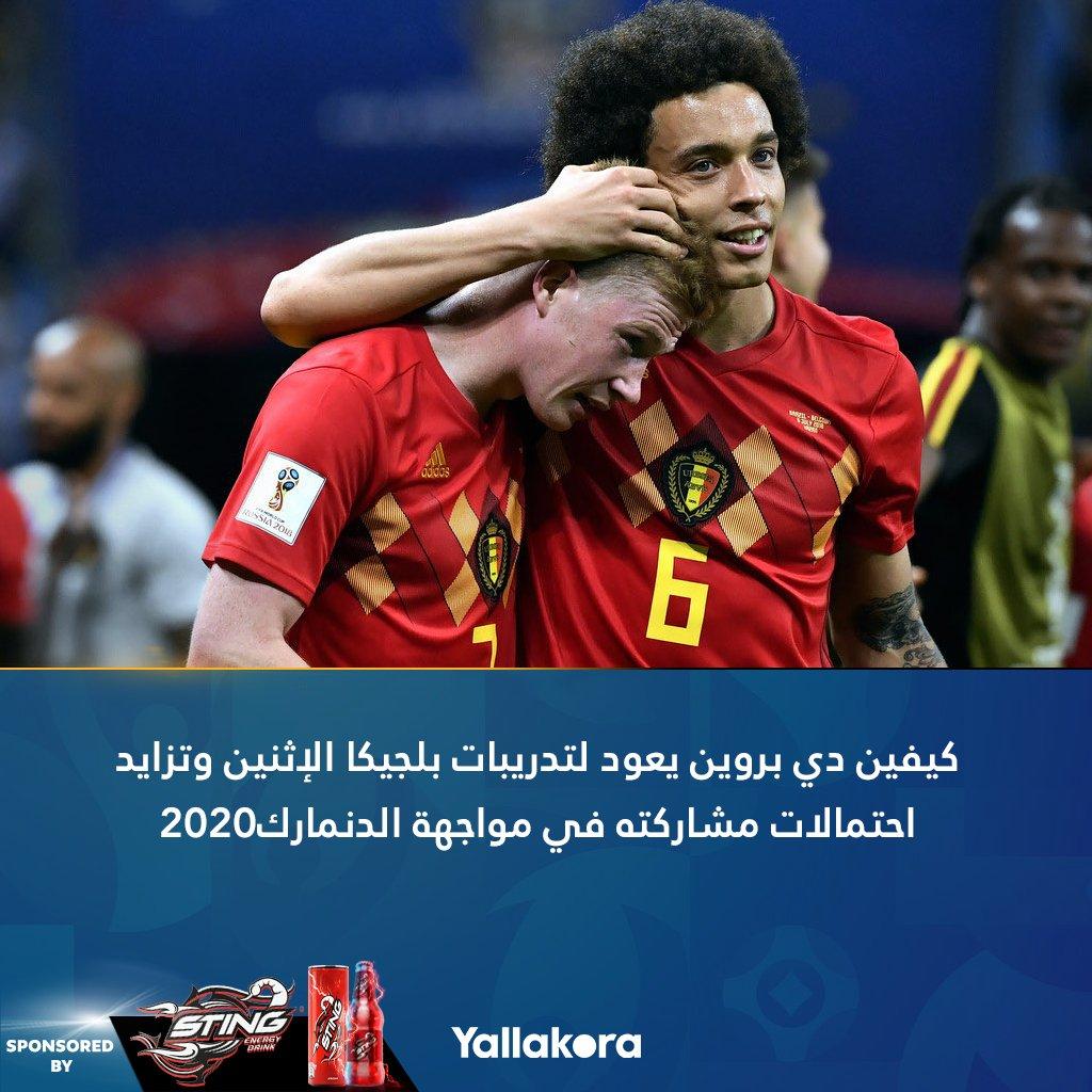 كيفين دي بروين يعود لتدريبات بلجيكا الإثنين وتزايد احتمالات مشاركته في مواجهة الدنمارك️ يورو2020