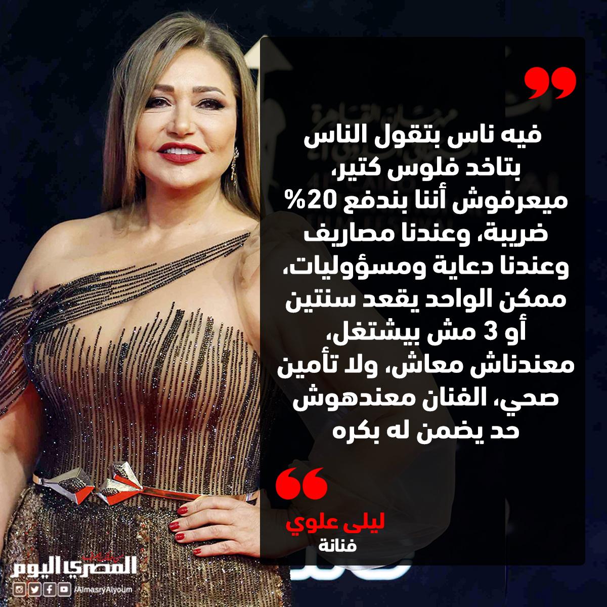 تصريحات للفنانة ليلى علوي في لقاء قديم مع الإعلامية بوسي شلبي، ردت فيه على منتقدي ارتفاع أجرها المادي
