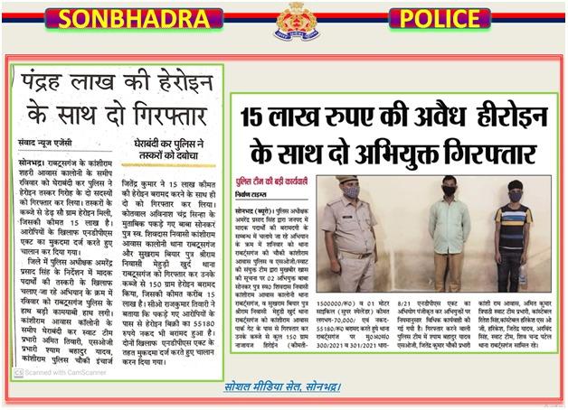 #UPPolice  #UPPInNews  #SonbhadrapoliceInNews  @digmirzapur @adgzonevaranasi @AmarUjalaNews @nirvantimes https://t.co/glGRfFAjpy