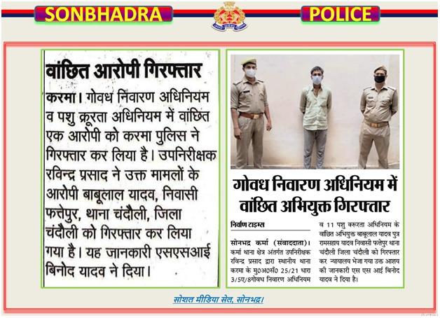 #UPPolice  #UPPInNews  #SonbhadrapoliceInNews  @digmirzapur @adgzonevaranasi @AmarUjalaNews @nirvantimes https://t.co/RXqNB7BgO8