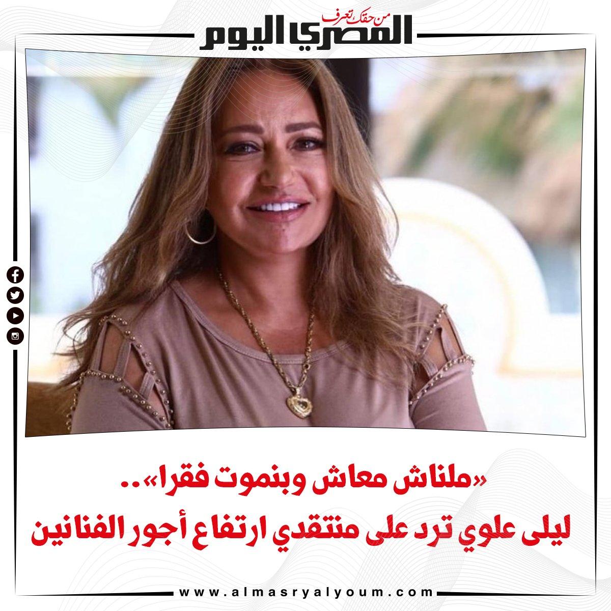 «ملناش معاش وبنموت فقرا».. ليلى علوي ترد على منتقدي ارتفاع أجور الفنانين (فيديو)