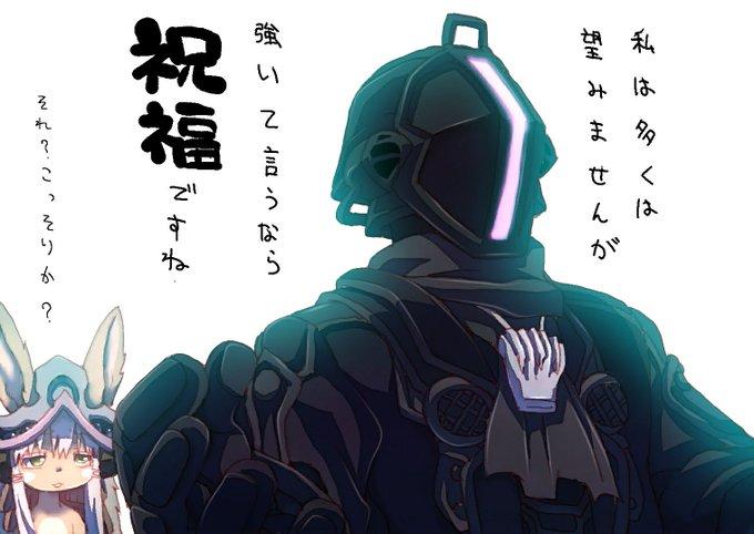 語録 ボンドルド ボンドルド(メイドインアビス)/コメントログ1