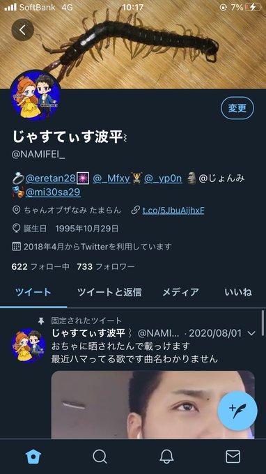 NAMIFEI_の画像