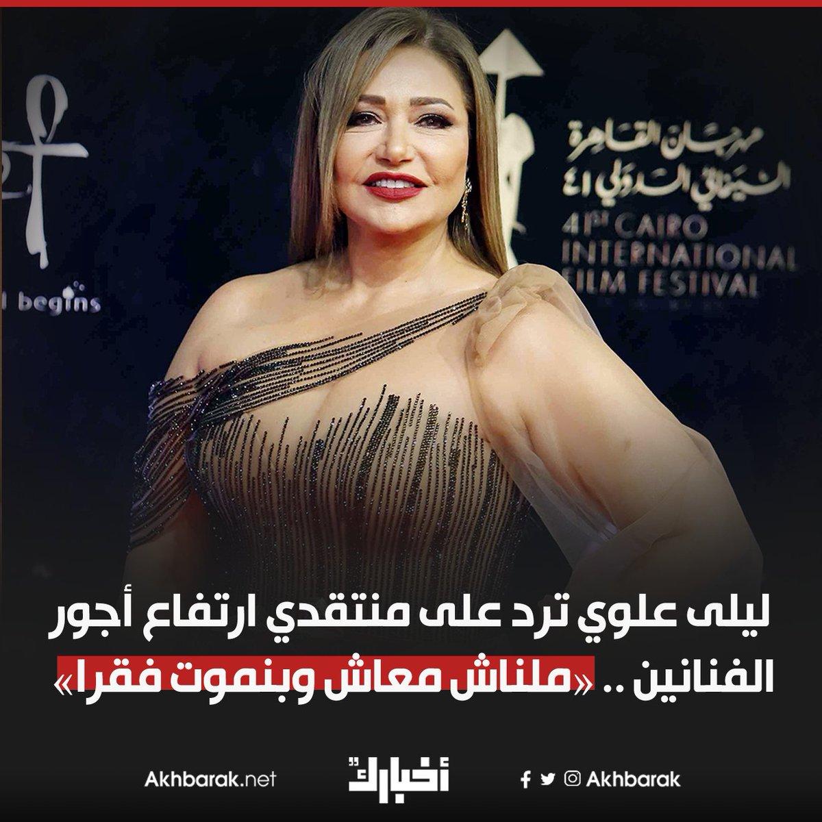 ليلى علوي ترد على منتقدي ارتفاع أجور الفنانين .. «ملناش معاش وبنموت فقرا» المصري اليوم