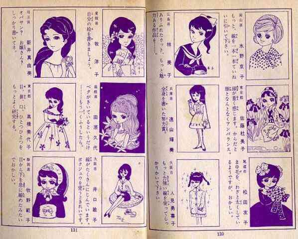 貸本少女漫画雑誌の読者イラストコーナーの寸評が鬼!でもかなり上達できそう!