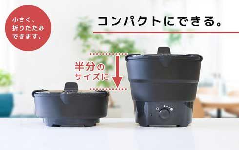 作ってそのまま食べられる!おひとりさま用折りたたみラーメン鍋が便利!