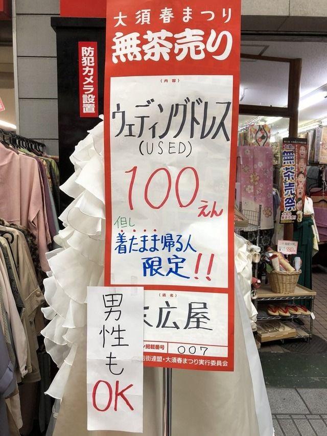着たまま帰る人限定!?ウェディングドレスが激安で売られている!