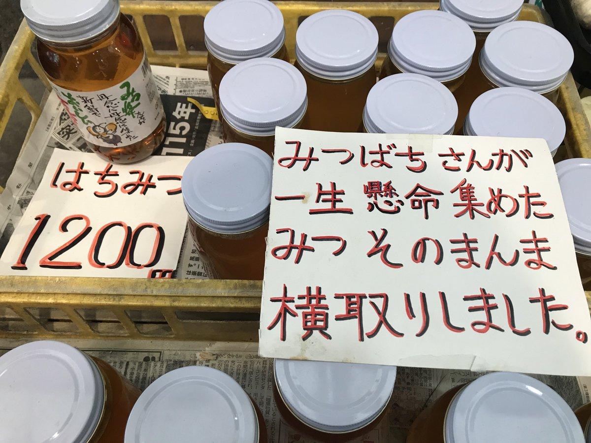 合ってはいるけど書かなくていい?高知県で売られていたハチミツ!