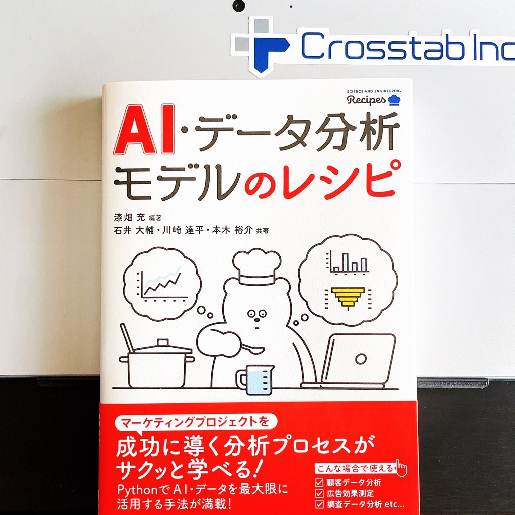 Crosstab_Inc photo
