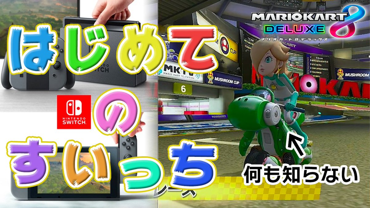 マリカー Switch 【マリオカート8DX】おすすめ最強キャラ ~初心者