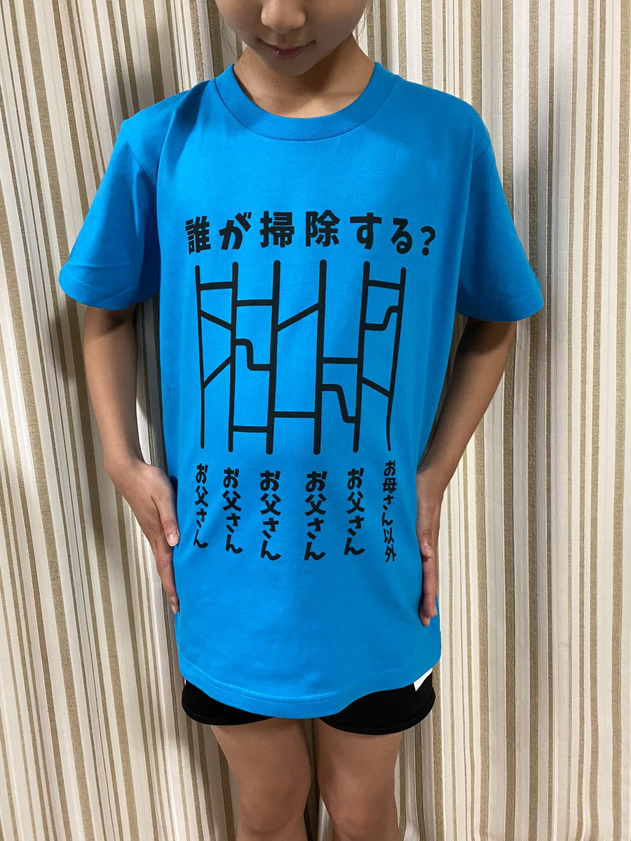 奥さんしか勝たん!誰が掃除するか決められるTシャツの不公平感が凄い!