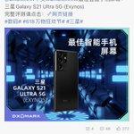 Image for the Tweet beginning: 华为 Galaxy