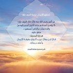Image for the Tweet beginning: أعلى درجات الإيمان.. #الوحيين