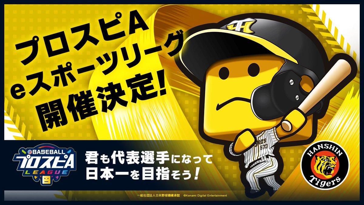 "test ツイッターメディア - NPB・コナミ共催によるプロ野球eスポーツリーグ 「eBASEBALL プロスピA リーグ」の開催が決定! モバイルゲーム「プロ野球スピリッツA」で 君も #阪神タイガース の代表選手になって、日本一を目指そう! #スピリーグ 公式サイトは⬇️ <a rel=""noopener"" href=""https://t.co/X08GklzGir"" title=""eBASEBALLプロスピAリーグ"" class=""blogcard-wrap external-blogcard-wrap a-wrap cf"" target=""_blank""><div class=""blogcard external-blogcard eb-left cf""><div class=""blogcard-label external-blogcard-label""><span class=""fa""></span></div><figure class=""blogcard-thumbnail external-blogcard-thumbnail""><img src=""https://loveapp.tokyo/wp-content/uploads/cocoon-resources/blog-card-cache/192f3a843adb45bbd9088355625a8f0b.jpg"" alt="""" class=""blogcard-thumb-image external-blogcard-thumb-image"" width=""160"" height=""90"" /></figure><div class=""blogcard-content external-blogcard-content""><div class=""blogcard-title external-blogcard-title"">eBASEBALLプロスピAリーグ</div><div class=""blogcard-snippet external-blogcard-snippet"">「eBASEBALLプロスピAリーグ」(通称:スピリーグ)は、モバイルゲーム「プロ野球スピリッツA」を使用した、日本野球機構(NPB)とコナミデジタルエンタテインメント共催のプロ野球eスポーツリーグです。</div></div><div class=""blogcard-footer external-blogcard-footer cf""><div class=""blogcard-site external-blogcard-site""><div class=""blogcard-favicon external-blogcard-favicon""><img src=""https://www.google.com/s2/favicons?domain=e-baseball.konami.net"" alt="""" class=""blogcard-favicon-image external-blogcard-favicon-image"" width=""16"" height=""16"" /></div><div class=""blogcard-domain external-blogcard-domain"">e-baseball.konami.net</div></div></div></div></a> #Tigers #eBASEBALL #プロスピA https://t.co/W69R3yGoMm"