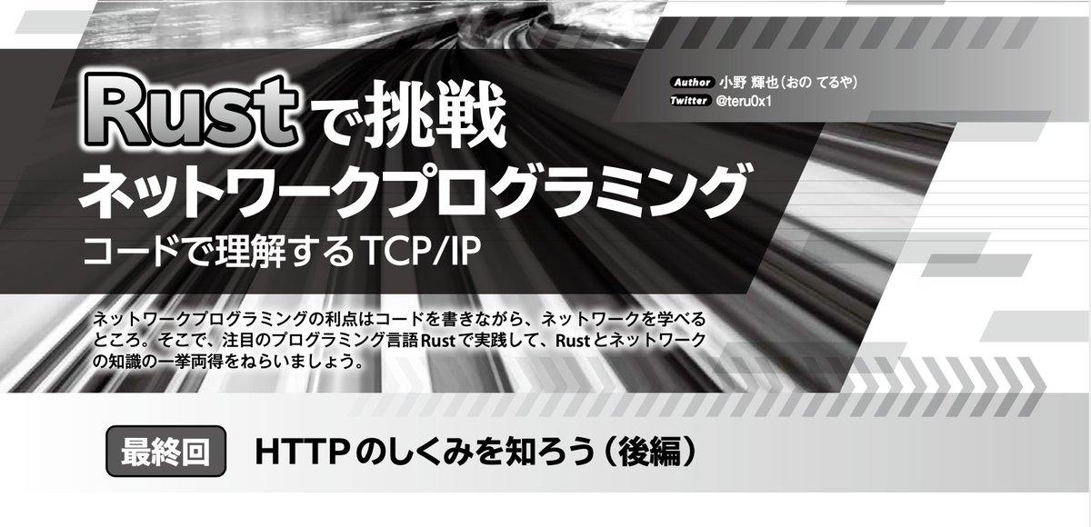 「Rustで挑戦ネットワークプログラミング」今月号で最終回です。前回実装したHTTPの続き、HTTP/2、QUICに...