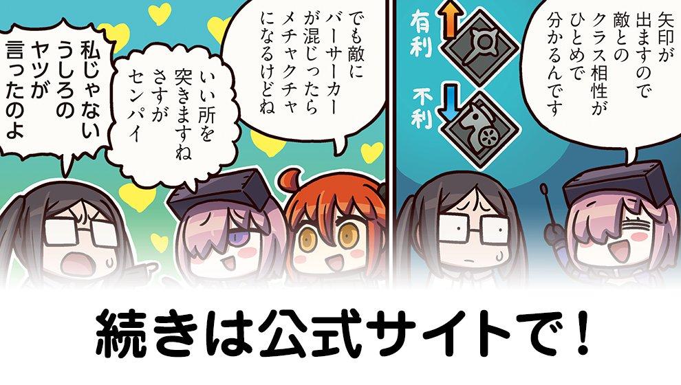 test ツイッターメディア - 『ますますマンガで分かる!Fate/Grand Order』第200話更新!記念すべき200話では、マシュがクラス相性を解説。ところが様子がおかしいようで…。 #FGO https://t.co/YCSwLBYd3G https://t.co/buuFPkA481