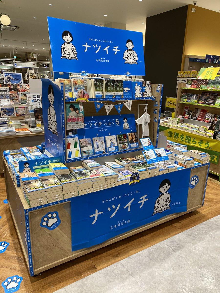 本屋 モゾ 名古屋市に「mozo ワンダーシティ店」を2019年10月18日オープンいたします