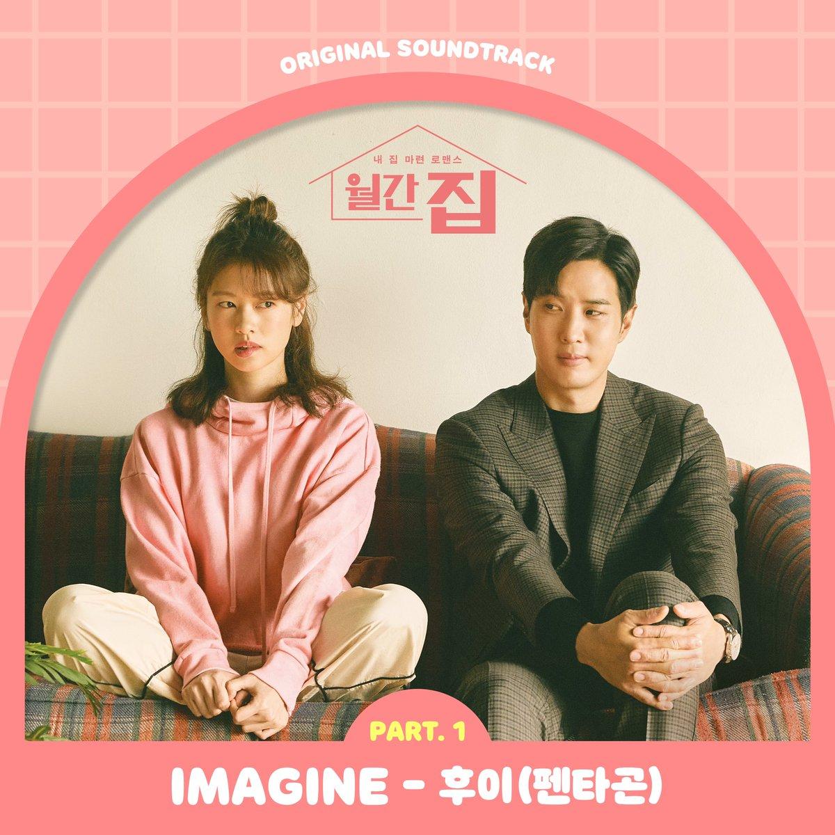 [新聞] PENTAGON HUI發行《月刊家》OST《Imagine》