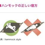 意外と知らない、ハンモックの正しい使い方がこちら!