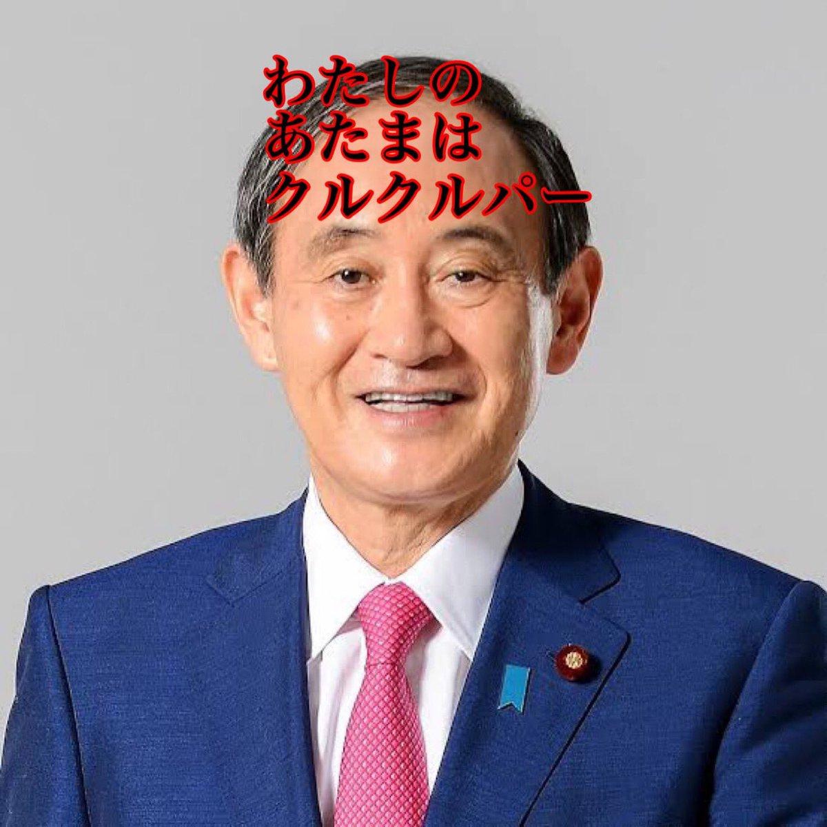test ツイッターメディア - @ray202019 @tomi298924352 でも、必ず終わりが来る!「日本の借金は将来のツケ」なんて嘘もバレ始めてるし、閣僚が無能だしこんな画像がTwitterで出せるうちは、まだ大丈夫でしょう、中共みたいに経済成長して全て国民監視されちゃうと最悪だけど、こんな貧相なジジイに独裁なんかされてたまるか!あの演説じゃヒトラーは無理🤣 https://t.co/8tGGZwzeW1