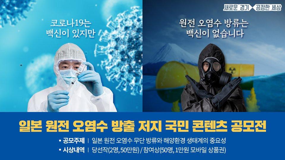 코로나19는 백신이 있지만 원전 오염수 방류는 백신이 없습니다  여러분의 아이디어로  일본 원전 오염수 방출을 저지하는 목소리를 들려주세요!  일본 원전 오염수 방출 저지  국민 콘텐츠 공모전 👉https://t.co/LcOMqgvptC https://t.co/3EH6C0NacJ