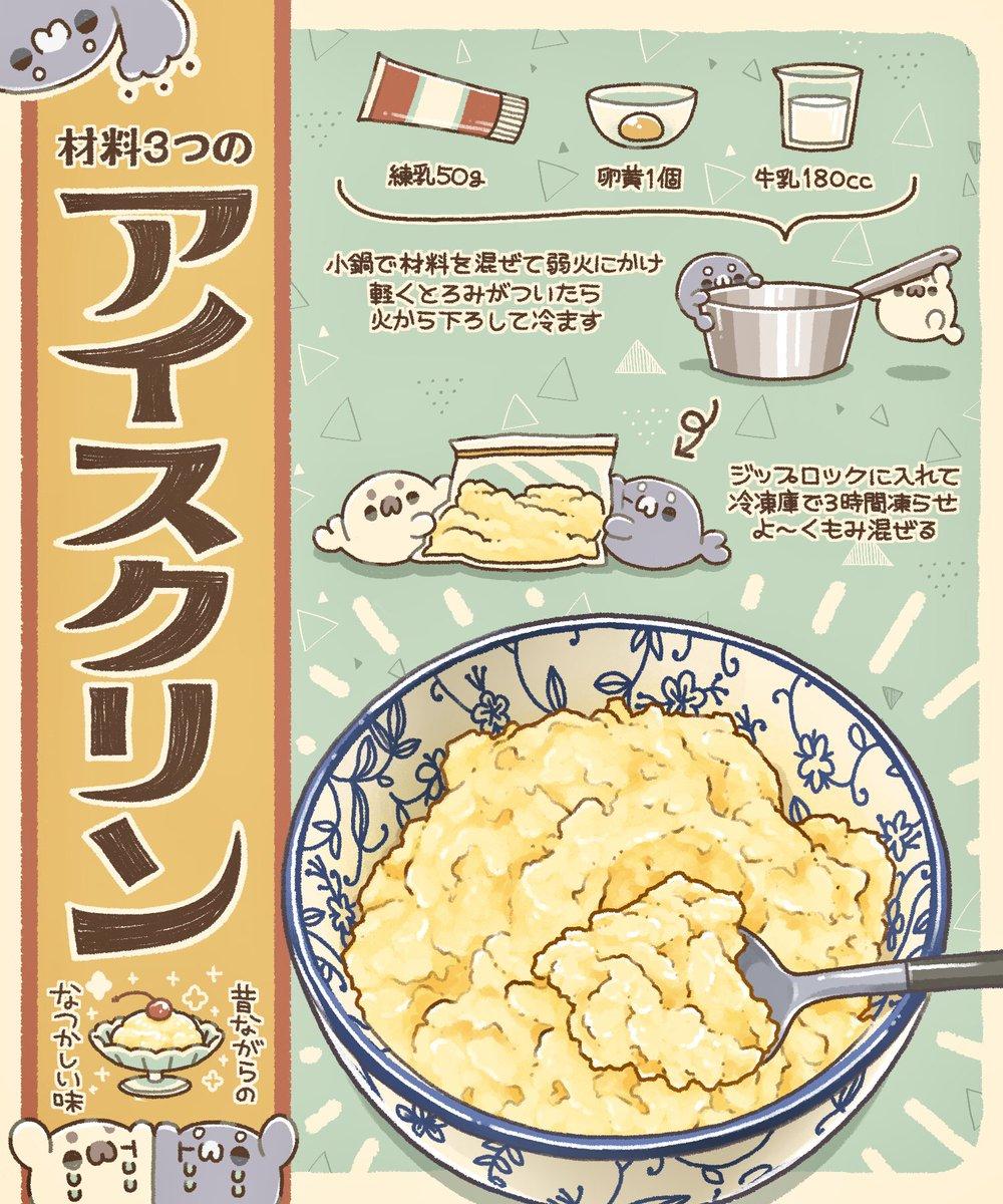 15分もあればできちゃう「昔ながらのアイスクリン」。練乳・卵黄・牛乳だけでサッパリさくさくに。